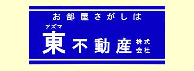 東不動産株式会社