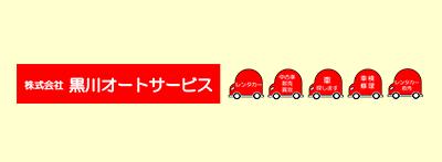 株式会社黒川オートサービス