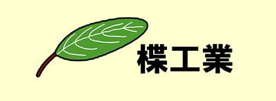 株式会社楪工業