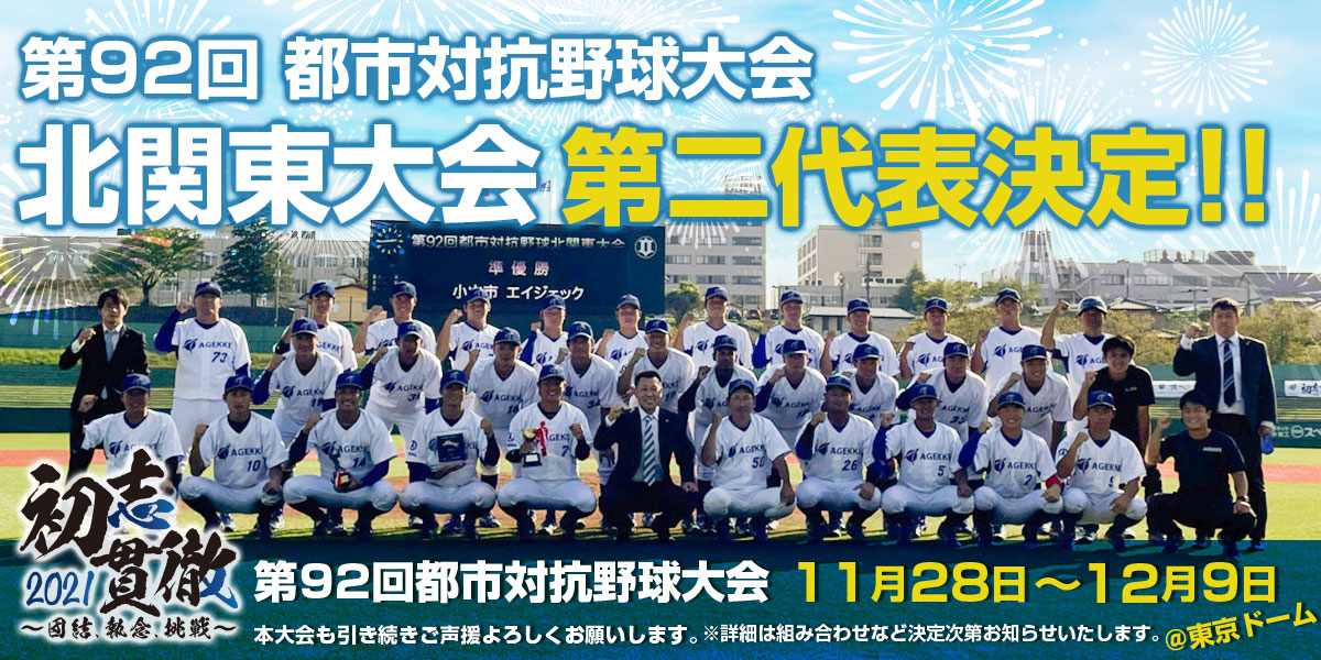 エイジェック硬式野球部第92回都市対抗野球大会
