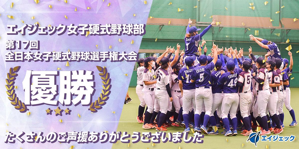 エイジェック女子硬式野球部全日本女子硬式野球選手権大会優勝