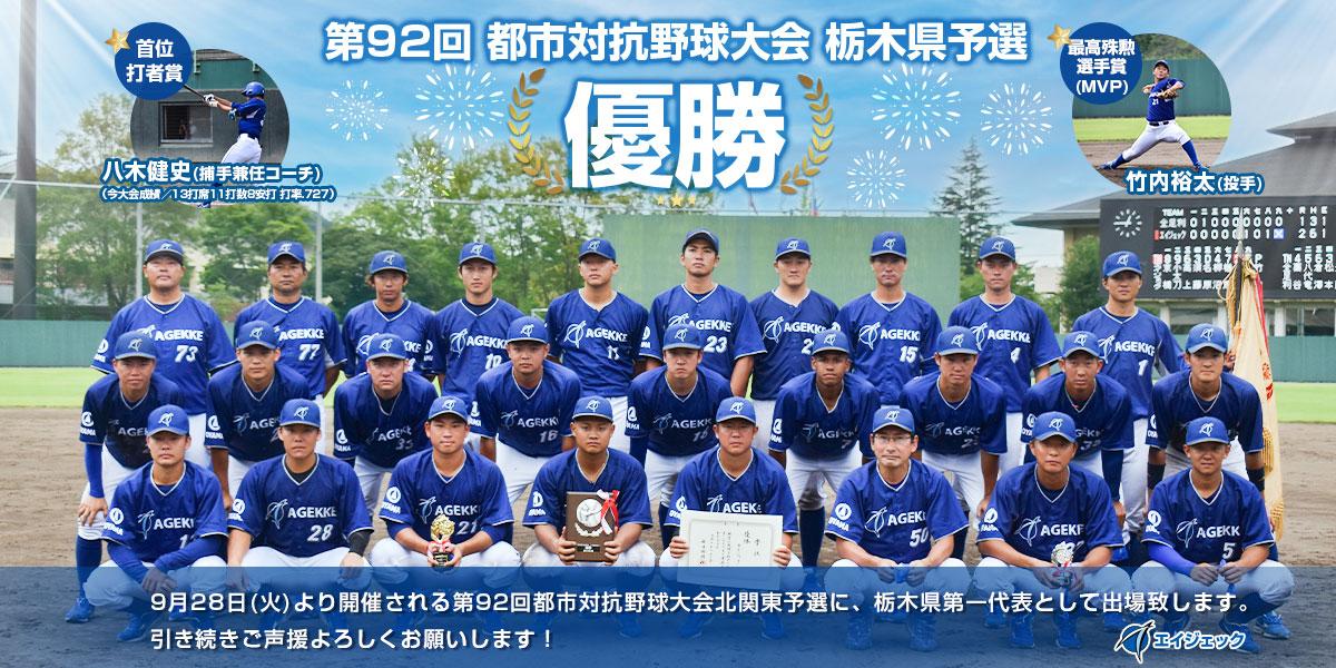 エイジェック硬式野球部第92回都市対抗野球大会 栃木県予選優勝