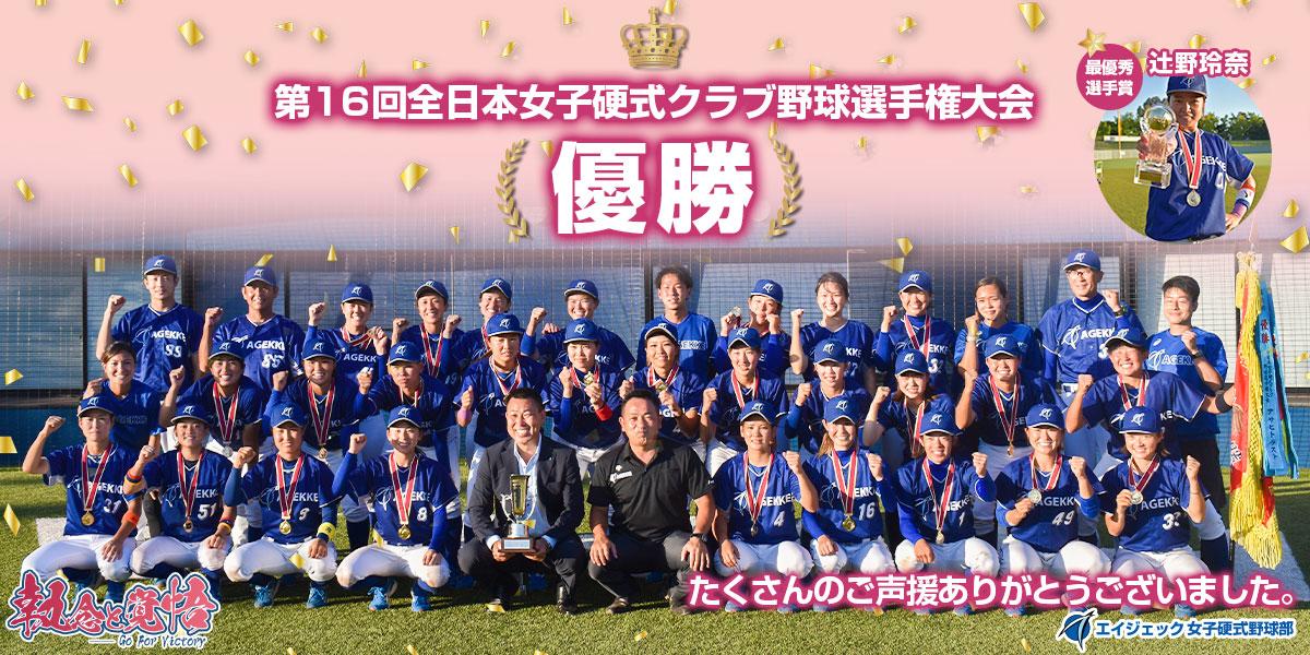 エイジェック女子硬式野球部第16回全日本女子硬式クラブ野球選手権大会優勝