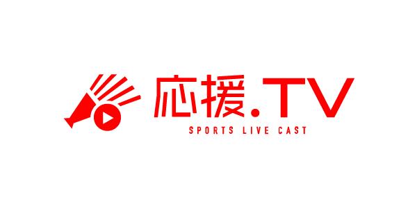 応援.TVのロゴ