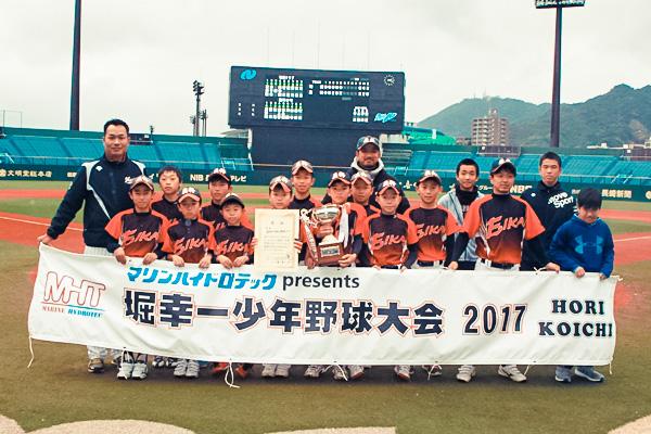 堀幸一少年野球大会