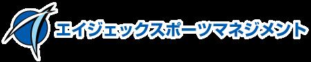 エイジェックスポーツマネジメントのロゴ