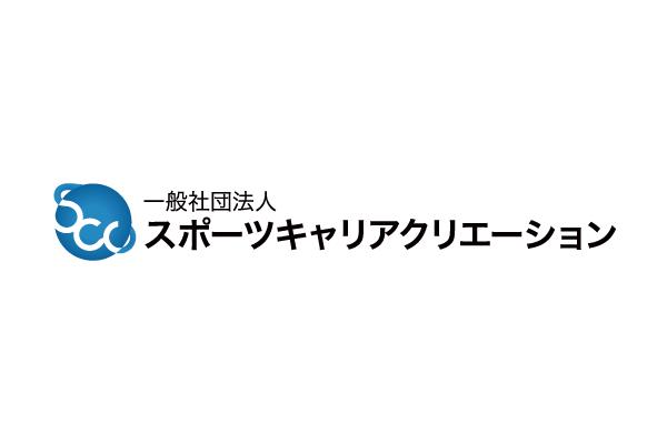一般社団法人スポーツキャリアクリエーションのロゴ