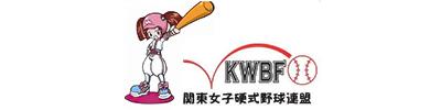 関東女子硬式野球連盟