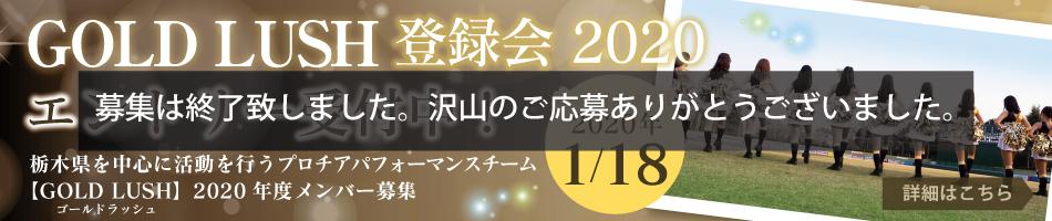 2020年度 GOLD LUSH登録会エントリー