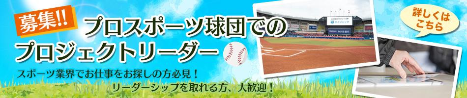 プロスポーツ球団でのプロジェクトリーダー募集!