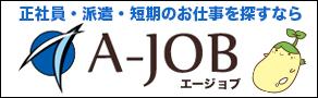 A-JOB(エージョブ)